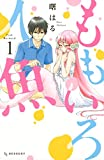 ももいろ人魚(1) (デザートコミックス)