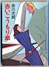 赤いこうもり傘 (角川文庫 あ 6-11)