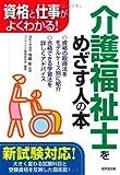 介護福祉士をめざす人の本―資格と仕事がよくわかる!
