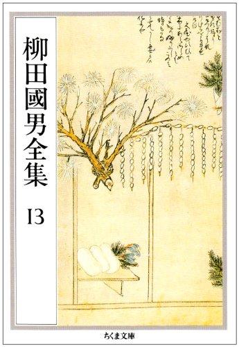 柳田国男全集〈13〉