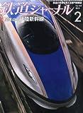 鉄道ジャーナル 2014年 02月号 [雑誌]