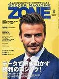 サッカーマガジンZONE 2015年 11 月号 [雑誌]