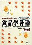 img - for Shokuhingaku kakuron : shokuhin sozai to kako