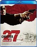 チャプター27[Blu-ray/ブルーレイ]