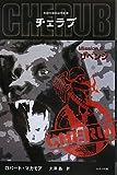 英国情報局秘密組織CHERUB(チェラブ)〈Mission6〉リベンジ