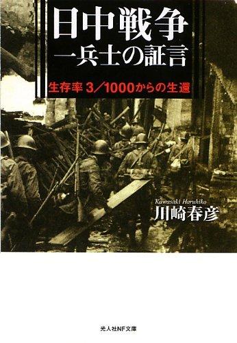 日中戦争一兵士の証言