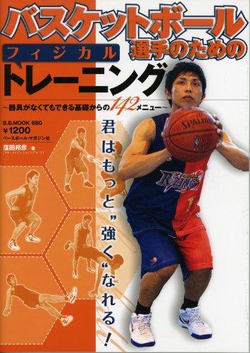 バスケットボール選手のためのフィジカルトレーニング―器具がなくてもできる基礎からの142メニュー (B・B MOOK 680 スポーツシリーズ NO. 552)