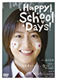 南沢奈央 DVD 「Happy! School days!」