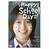 Happy! School days! [DVD]���މ��ɂ��