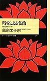 時をこえる仏像―修復師の仕事 (ちくまプリマー新書)