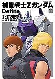 機動戦士Zガンダム Define(11)<機動戦士Zガンダム Define> (角川コミックス・エース)