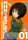 NHKにようこそ!(1)<NHKにようこそ!> (角川コミックス・エース)