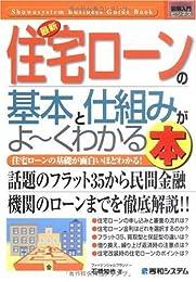 図解入門ビジネス 最新住宅ローンの基本と仕組みがよーくわかる本 (How‐nual Business Guide Book)