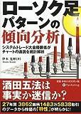 ローソク足パターンの傾向分析 (現代の錬金術師シリーズ)