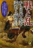 戦と乱から日本史を読むと面白い (KAWADE夢文庫)