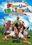 チャーリーと18人のキッズ in ブートキャンプ [DVD]