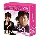 私の期限は49日 コンパクトDVD-BOX(スペシャルプライス版)