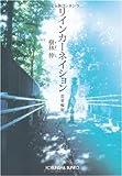 リインカーネイション—恋愛輪廻 (光文社文庫)