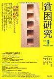 貧困研究 Vol.3
