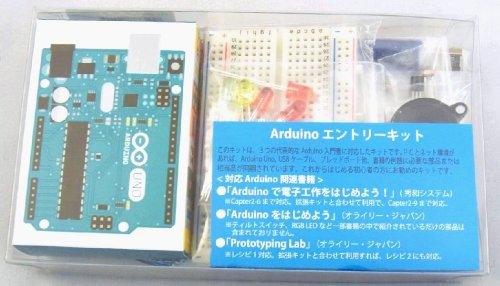 Arduinoエントリーキット