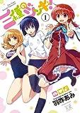 三種のジンギ!  (1) (まんがタイムKRコミックス)