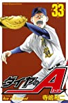 ダイヤのA(33) (少年マガジンコミックス)