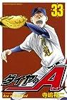 ダイヤのA 第33巻 2012年10月17日発売