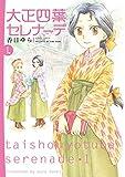 大正四葉セレナーデ 1 (バンブーコミックス 4コマセレクション)