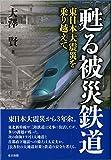 甦る被災鉄道 東日本大震災を乗り越えて