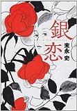 銀恋―もう若くない私の恋は少しかなしい / 末永 史 のシリーズ情報を見る