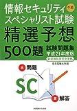情報セキュリティスペシャリスト試験 午前―精選予想500題試験問題集〈平成21年度版〉