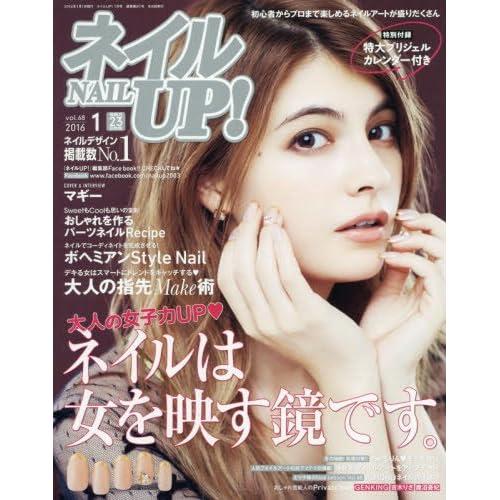ネイルUP! 2016年1月号vol.68