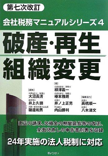 破産・再生・組織変更