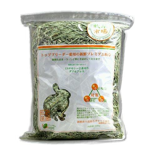 牧草市場 USチモシー 2番刈り 牧草 ダブルプレス 500g(プレミアム) (うさぎ・モルモットなどの牧草)