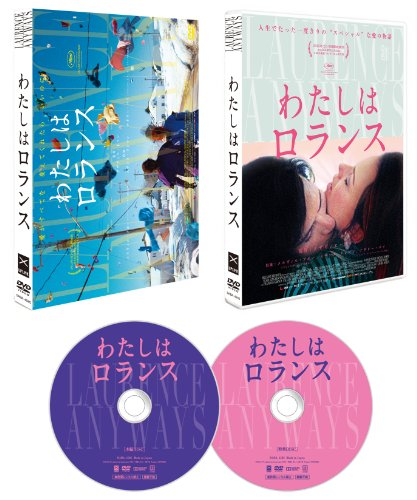 わたしはロランス(特典DVD1枚付き2枚組)