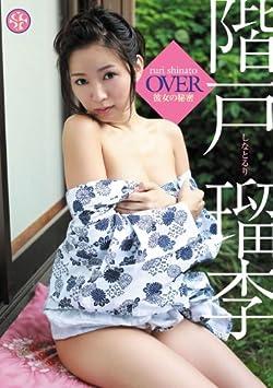 階戸瑠李 OVER 彼女の秘密 [DVD]