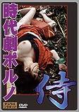 時代劇ポルノ 侍 [DVD]