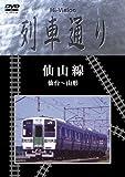 Hi-vision 列車通り 仙山線 仙台~山形 [DVD]