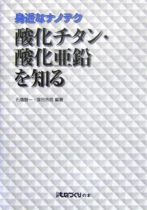 身近なナノテク酸化チタン・酸化亜鉛を知る (日経ものづくりの本)
