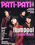 PATi・PATi (パチ パチ) 2012年 12月号 [雑誌]