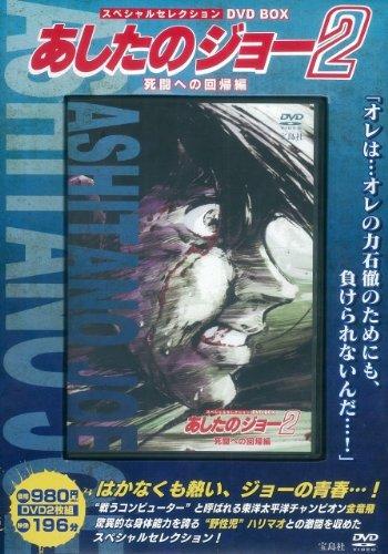 あしたのジョー2 スペシャルセレクションDVD BOX 死闘への回帰編 (DVD付) (<DVD>)