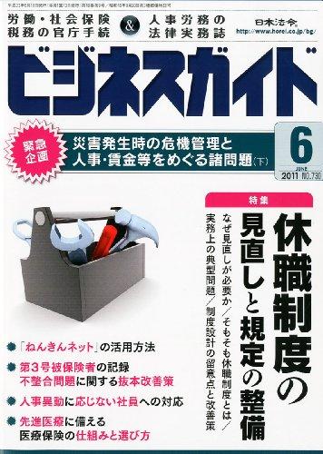 ビジネスガイド 2011年 06月号 [雑誌]