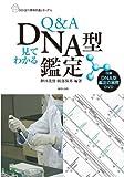 Q&A見てわかるDNA型鑑定