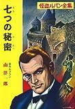 七つの秘密 (ポプラ文庫クラシック)