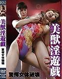 美獣淫遊戯 驚愕女体破壊 [DVD]