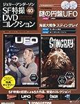 ジェリーアンダーソン特撮DVD 40号 (海底大戦争第21・22話/謎の円盤UFO第16話) [分冊百科] (DVD×2付)