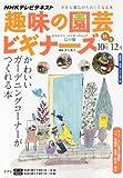 趣味の園芸ビギナーズ 2012年 10月号 [雑誌]