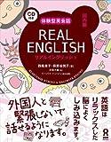 CD付 REAL ENGLISH 国内編