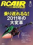 RC AIR WORLD (ラジコン エア ワールド) 2011年 08月号 [雑誌]