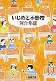 いじめと不登校 (新潮文庫) [文庫] / 河合 隼雄 (著); 新潮社 (刊)